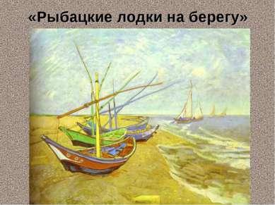 «Рыбацкие лодки на берегу»