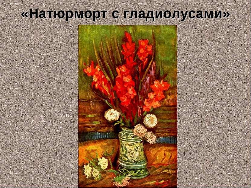 «Натюрморт с гладиолусами»