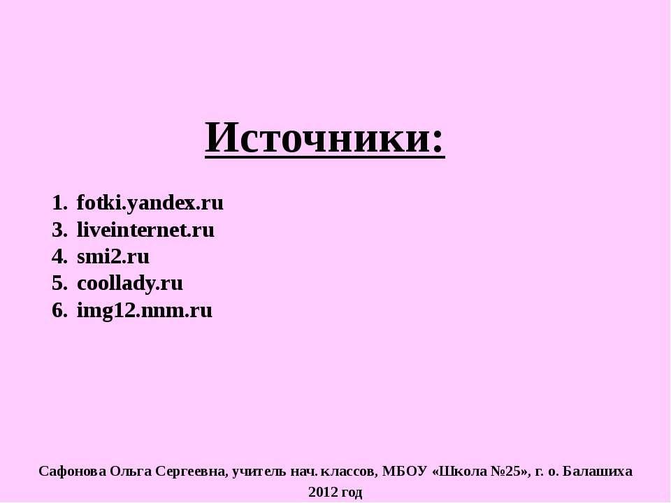 Источники: fotki.yandex.ru liveinternet.ru smi2.ru coollady.ru img12.nnm.ru С...