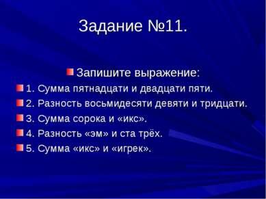 Задание №11. Запишите выражение: 1. Сумма пятнадцати и двадцати пяти. 2. Разн...