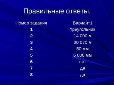 Правильные ответы. Номер задания Вариант1 1 треугольник 2 14 000 м 3 30 070 м...