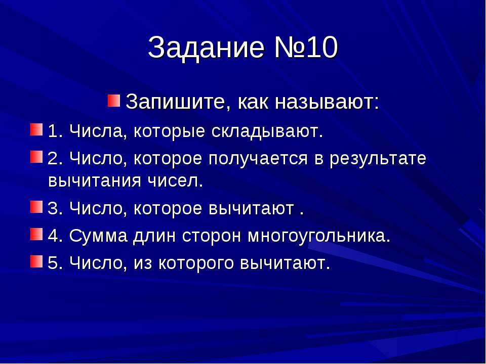 Задание №10 Запишите, как называют: 1. Числа, которые складывают. 2. Число, к...