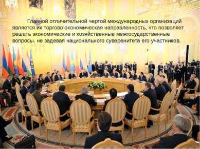 Главной отличительной чертой международных организаций является их торгово-эк...