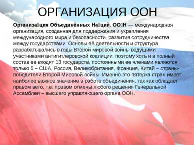 ОРГАНИЗАЦИЯ ООН Организа ция Объединённых На ций, ОО Н— международная органи...