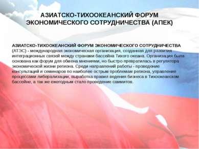 АЗИАТСКО-ТИХООКЕАНСКИЙ ФОРУМ ЭКОНОМИЧЕСКОГО СОТРУДНИЧЕСТВА (АПЕК) АЗИАТСКО-ТИ...