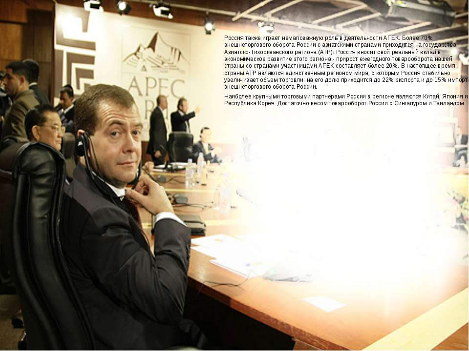 Россия также играет немаловажную роль в деятельности АПЕК. Более 70% внешнето...