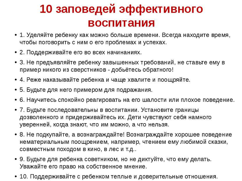 10 заповедей эффективного воспитания 1. Уделяйте ребенку как можно больше вре...