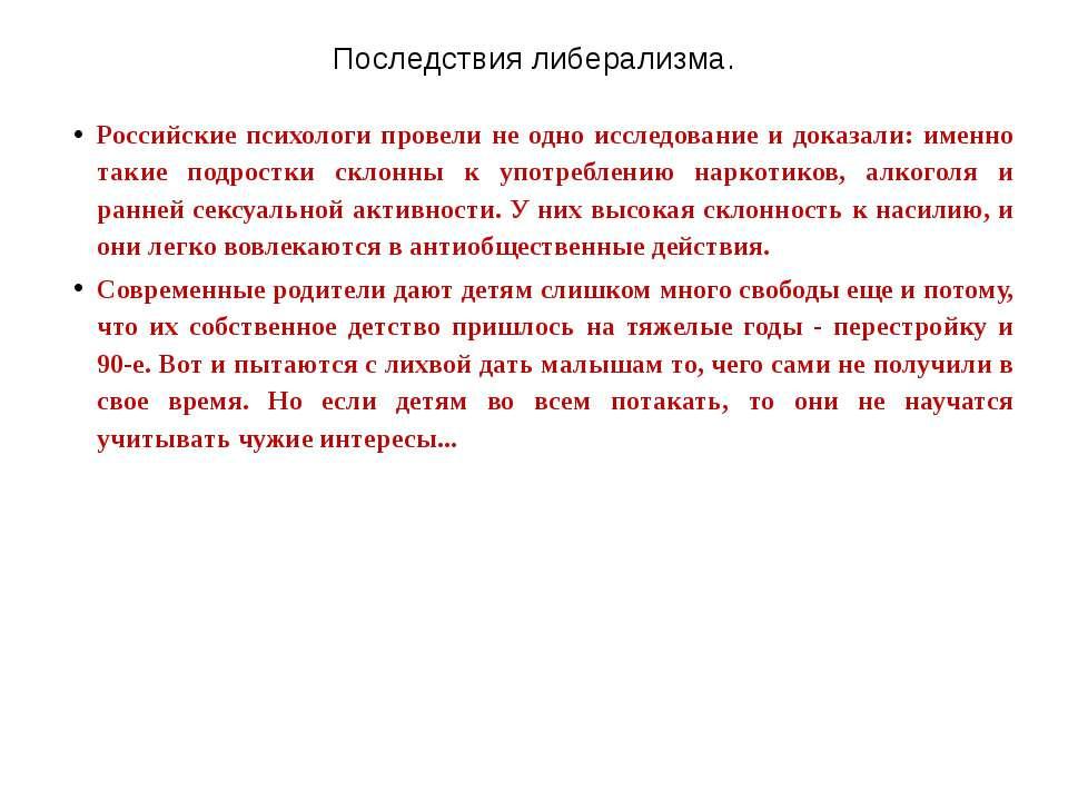 Последствия либерализма. Российские психологи провели не одно исследование и ...