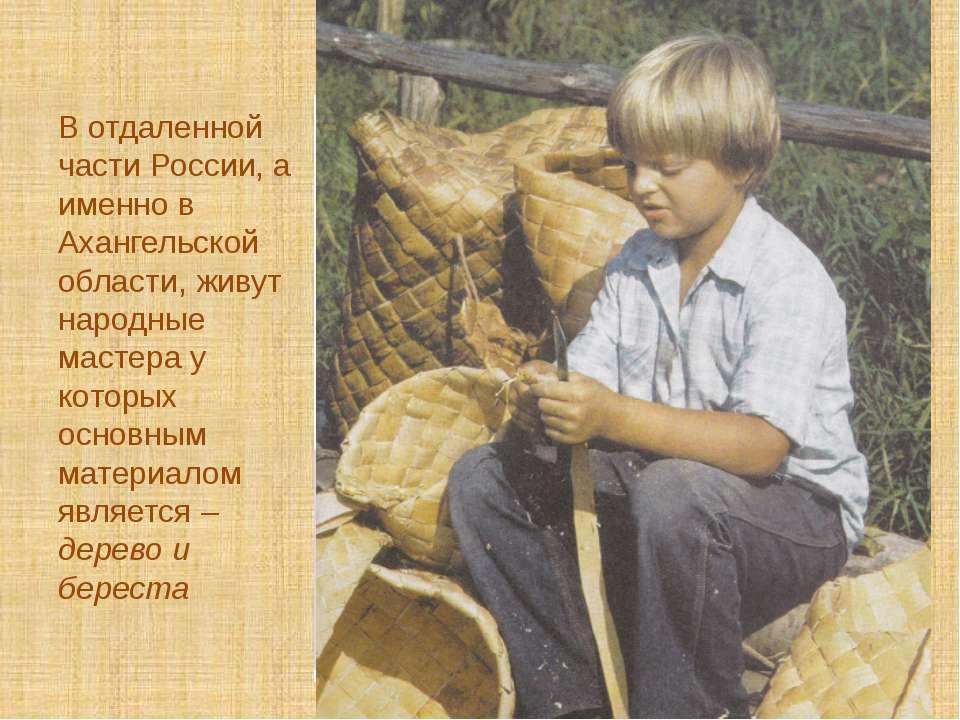 В отдаленной части России, а именно в Ахангельской области, живут народные ма...