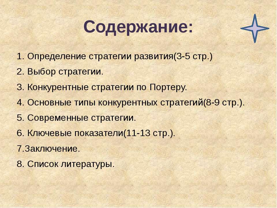 Содержание: 1. Определение стратегии развития(3-5 стр.) 2. Выбор стратегии. 3...