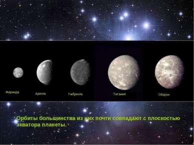 Орбиты большинства из них почти совпадают с плоскостью экватора планеты.