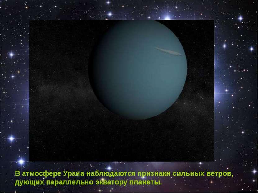 В атмосфере Урана наблюдаются признаки сильных ветров, дующих параллельно экв...