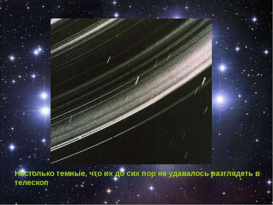 Настолько темные, что их до сих пор не удавалось разглядеть в телескоп
