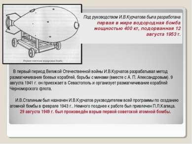Под руководством И.В.Курчатова была разработана первая в мире водородная бомб...