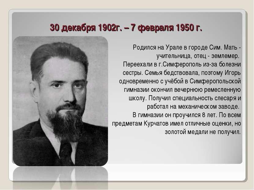 30 декабря 1902г. – 7 февраля 1950 г. Родился на Урале в городе Сим. Мать - у...