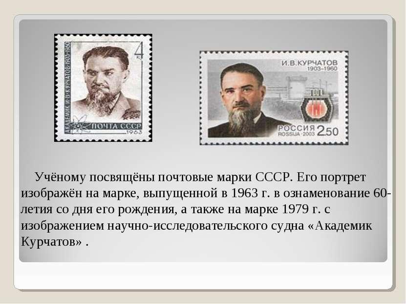 Учёному посвящёны почтовые марки СССР. Его портрет изображён на марке, выпуще...