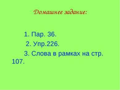 Домашнее задание: 1. Пар. 36. 2. Упр.226. 3. Слова в рамках на стр. 107.