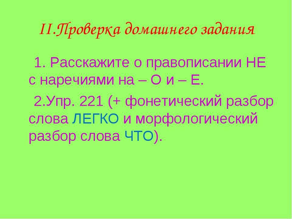 II.Проверка домашнего задания 1. Расскажите о правописании НЕ с наречиями на ...