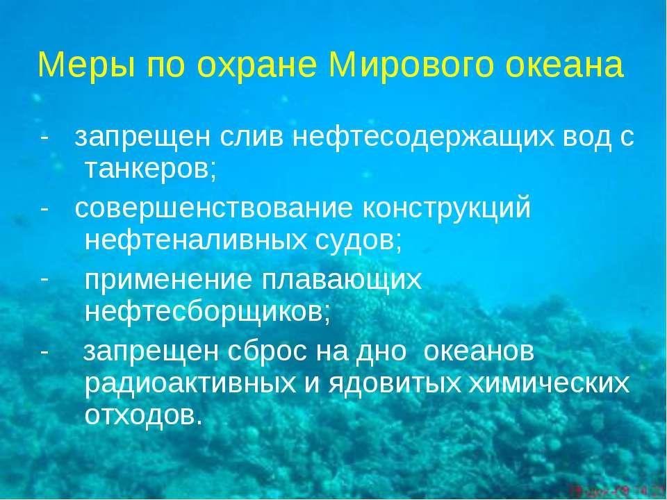 Меры по охране Мирового океана - запрещен слив нефтесодержащих вод с танкеров...