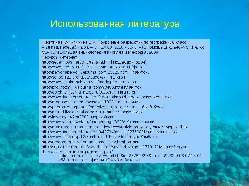 Использованная литература Никитина Н.А., Жижина Е.А. Поурочные разработки по ...