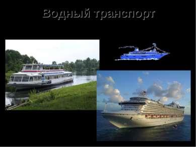 Водный транспорт Водный транспорт— самый древний вид транспорта. Он бывает: ...
