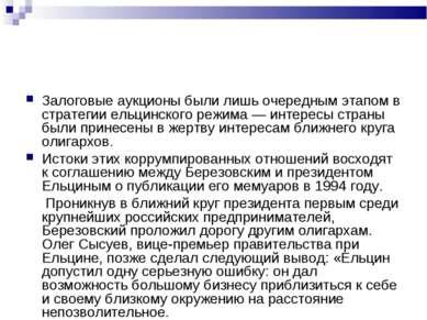 Залоговые аукционы были лишь очередным этапом в стратегии ельцинского режима ...