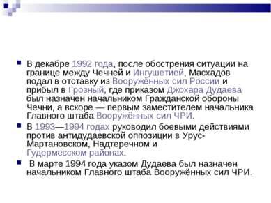 В декабре 1992 года, после обострения ситуации на границе между Чечней и Ингу...