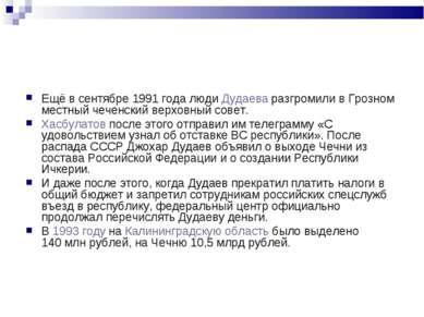 Ещё в сентябре 1991 года люди Дудаева разгромили в Грозном местный чеченский ...