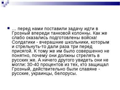 … перед нами поставили задачу идти в Грозный впереди танковой колонны. Как же...
