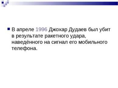 В апреле 1996 Джохар Дудаев был убит в результате ракетного удара, наведённог...