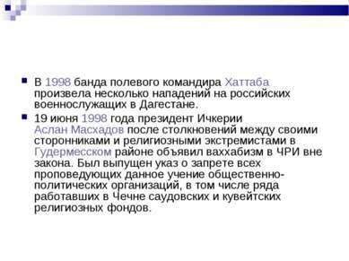 В 1998 банда полевого командира Хаттаба произвела несколько нападений на росс...