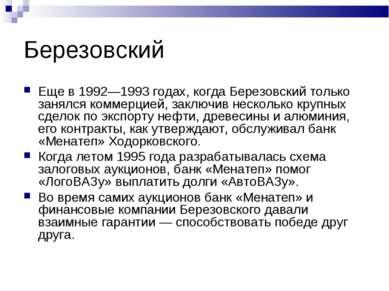 Березовский Еще в 1992—1993 годах, когда Березовский только занялся коммерцие...