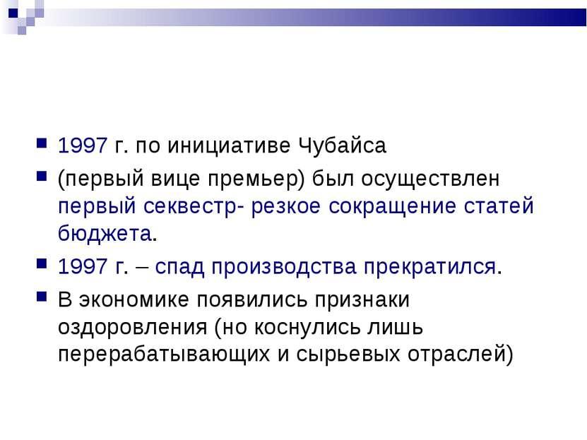 1997 г. по инициативе Чубайса (первый вице премьер) был осуществлен первый се...