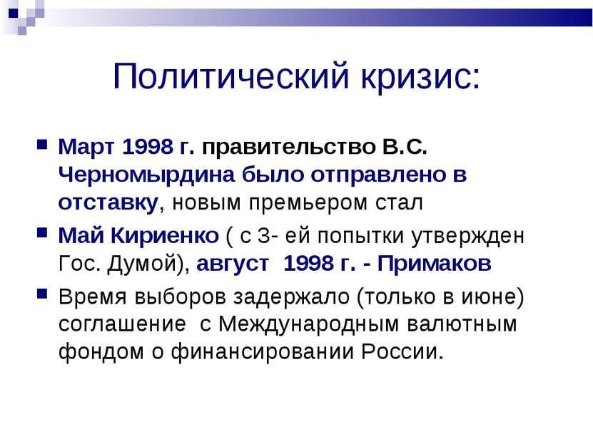 Политический кризис: Март 1998 г. правительство В.С. Черномырдина было отправ...