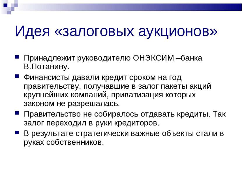 Идея «залоговых аукционов» Принадлежит руководителю ОНЭКСИМ –банка В.Потанину...