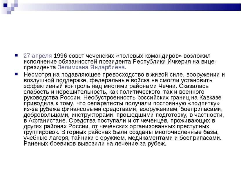 27 апреля 1996 совет чеченских «полевых командиров» возложил исполнение обяза...