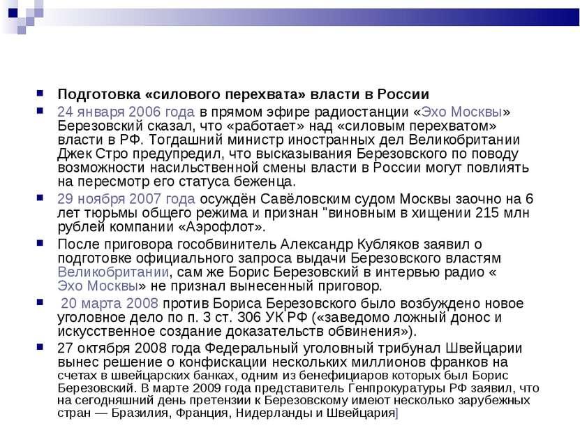 Подготовка «силового перехвата» власти в России 24 января 2006 года в прямом ...