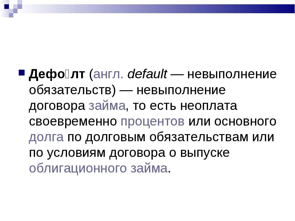 Дефо лт (англ. default— невыполнение обязательств)— невыполнение договора з...