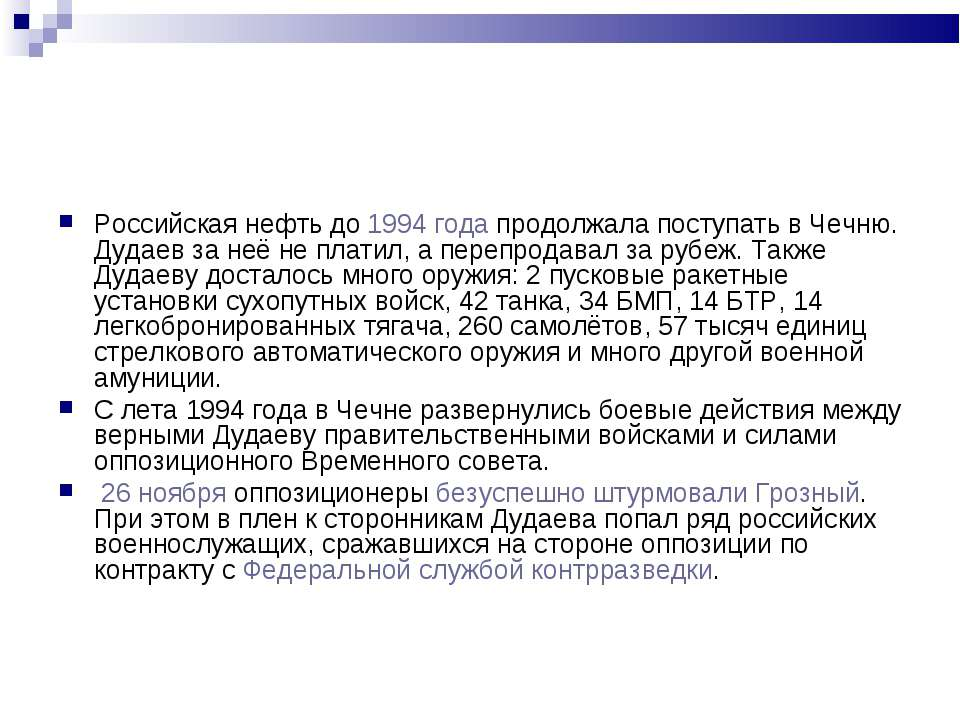 Российская нефть до 1994 года продолжала поступать в Чечню. Дудаев за неё не ...