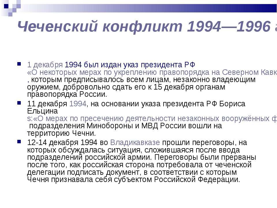 Чеченский конфликт 1994—1996 годов 1 декабря 1994 был издан указ президента Р...