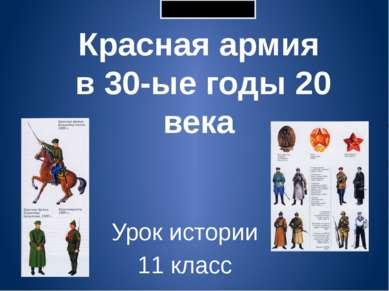 Урок истории 11 класс Красная армия в 30-ые годы 20 века