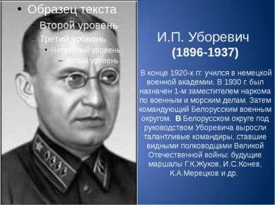 И.П. Уборевич (1896-1937) В конце 1920-х гг. учился в немецкой военной академ...