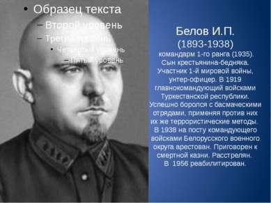 Белов И.П. (1893-1938) командарм 1-го ранга (1935). Сын крестьянина-бедняка. ...
