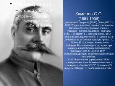 Каменев С.С. (1881-1936) Командарм 1-го ранга (1935). Член КПСС с 1930. Родил...