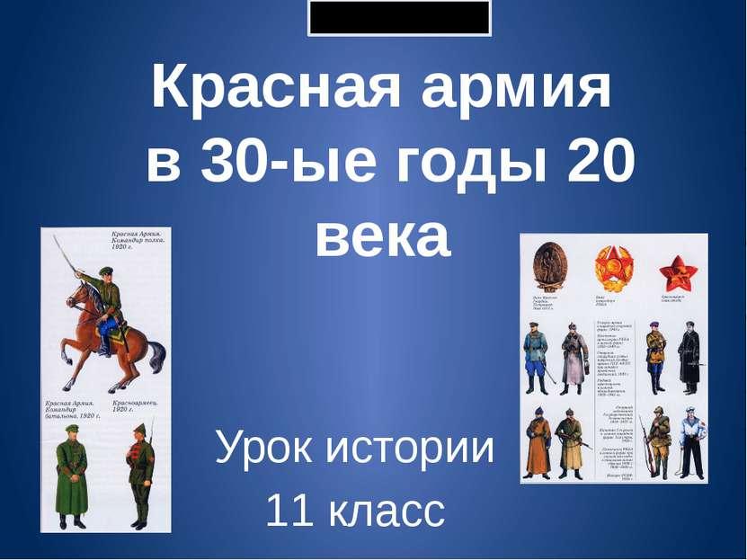 Урок истории 11 класс Красная армия в 30-ые годы 20 века Prezentacii.com
