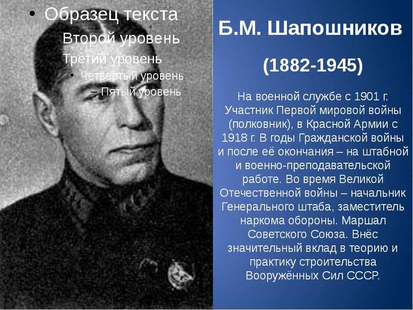 Б.М. Шапошников (1882-1945) На военной службе с 1901 г. Участник Первой миров...