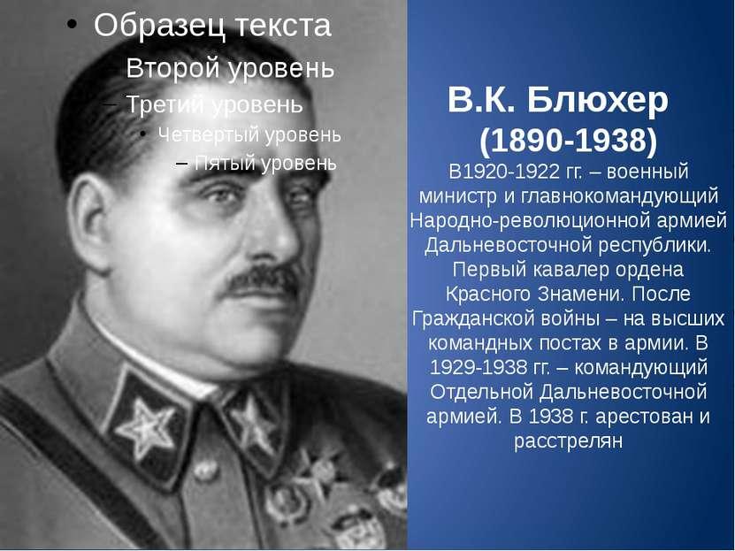 В.К. Блюхер (1890-1938) В1920-1922 гг. – военный министр и главнокомандующий ...