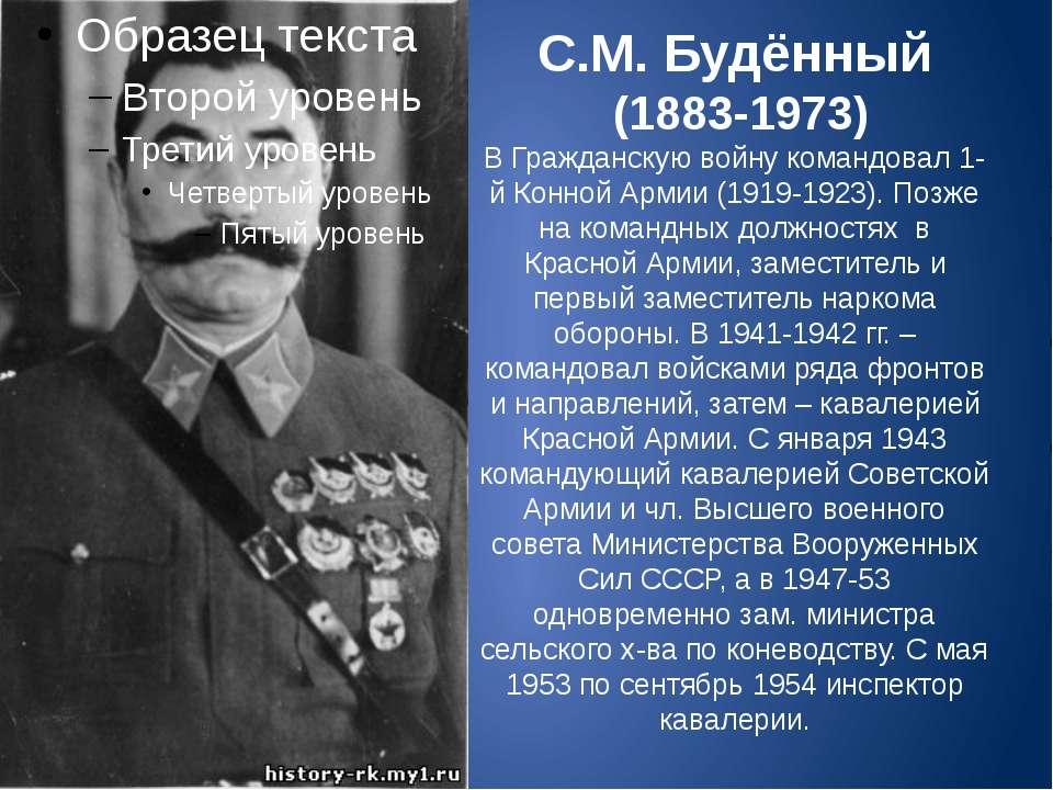 С.М. Будённый (1883-1973) В Гражданскую войну командовал 1-й Конной Армии (19...