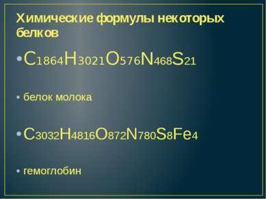 Химические формулы некоторых белков С1864Н3021О576N468S21 белок молока С3032Н...