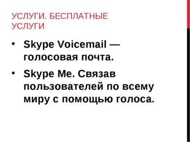 УСЛУГИ. БЕСПЛАТНЫЕ УСЛУГИ Skype Voicemail — голосовая почта. Skype Me. Связав...